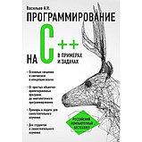 Васильев А. Н.: Программирование на C++ в примерах и задачах, фото 2