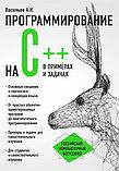 Васильев А. Н.: Программирование на C++ в примерах и задачах, фото 3