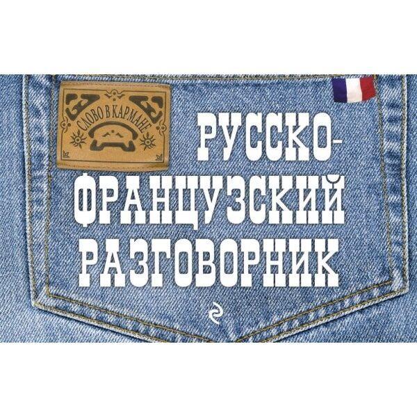 Кобринец О. С.: Русско-французский разговорник