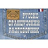Кобринец О. С.: Русско-французский разговорник, фото 2