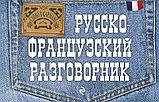 Кобринец О. С.: Русско-французский разговорник, фото 3