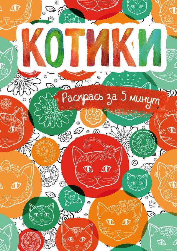 Сарнат М.: Котики. Блокнот-раскраска