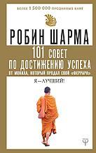 Шарма Р.: 101 совет по достижению успеха от монаха, который продал свой «феррари». Я  Лучший!