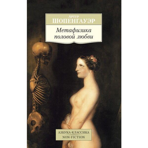 Шопенгауэр А.: Метафизика половой любви