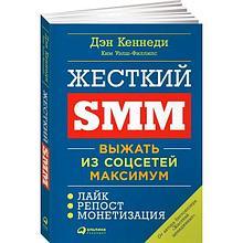 Кеннеди Д., Уэлш-Филлипс К.: Жесткий SMM: Выжать из соцсетей максимум