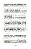 Бакман Ф.: Вторая жизнь Уве, фото 10