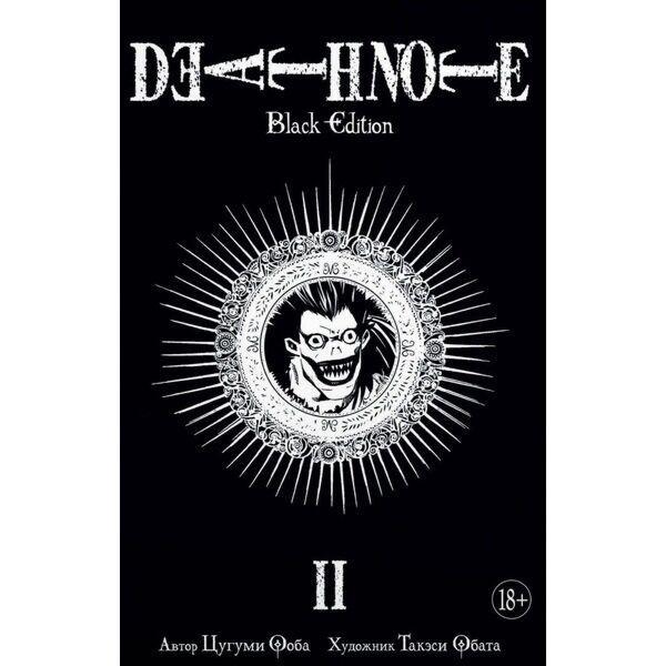 Ооба Ц., Обата Т.: Death Note. Black Edition. Кн. 2