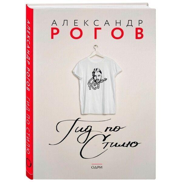 Рогов А. В.: Александр Рогов. Гид по стилю