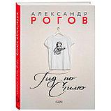 Рогов А. В.: Александр Рогов. Гид по стилю, фото 2