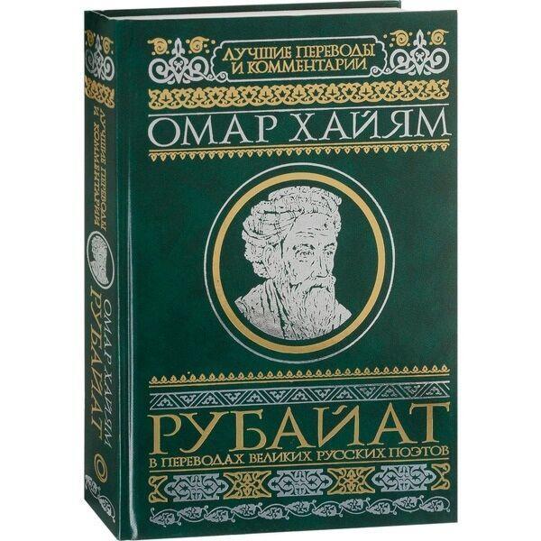 Хайям О.: Рубайат в переводах великих русских поэтов