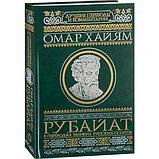 Хайям О.: Рубайат в переводах великих русских поэтов, фото 2
