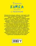 Гиппенрейтер Ю. Б.: Большая книга общения с ребенком, фото 5