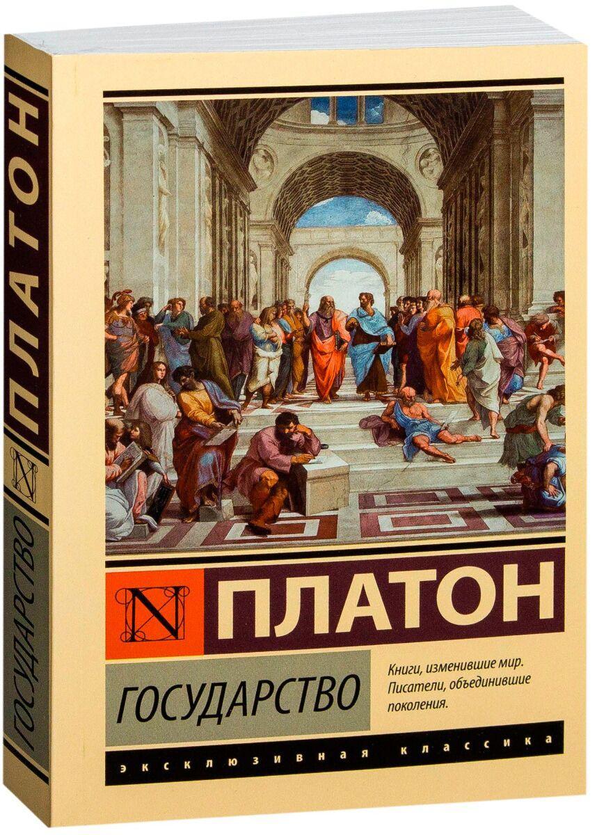 Платон: Государство.