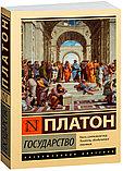 Платон: Государство., фото 2