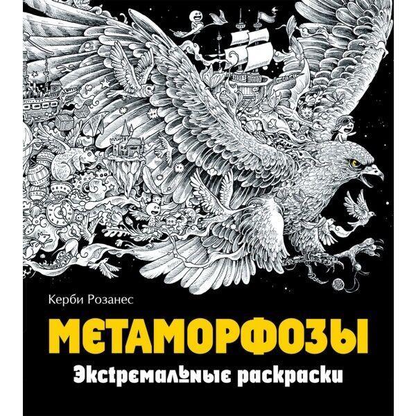 Розанес К.: Метаморфозы. Экстремальные раскраски