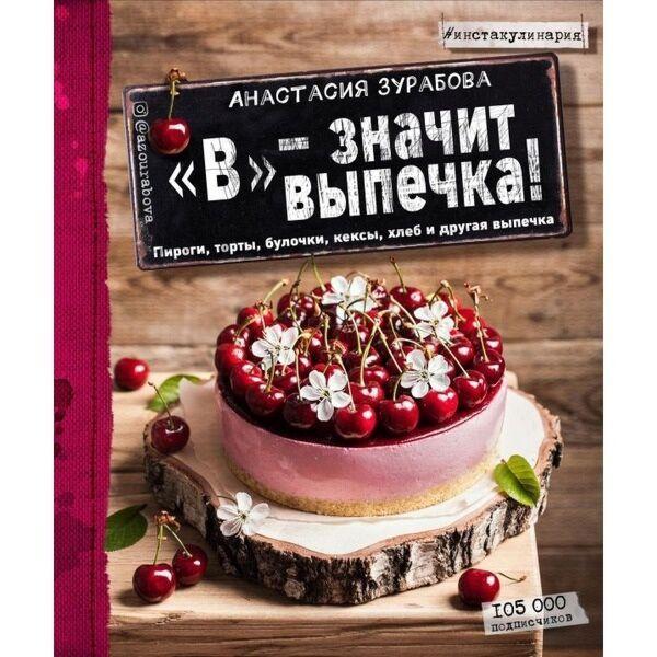 "Зурабова А. М.: ""В"" - значит выпечка!"
