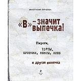 "Зурабова А. М.: ""В"" - значит выпечка!, фото 6"