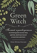 Мёрфи-Хискок Э.: Green Witch. Полный путеводитель по природной магии трав, цветов, эфирных масел и многому