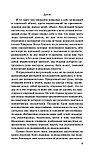 Лавкрафт Г. Ф.: Зов Ктулху, фото 9