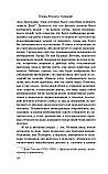 Лавкрафт Г. Ф.: Зов Ктулху, фото 10