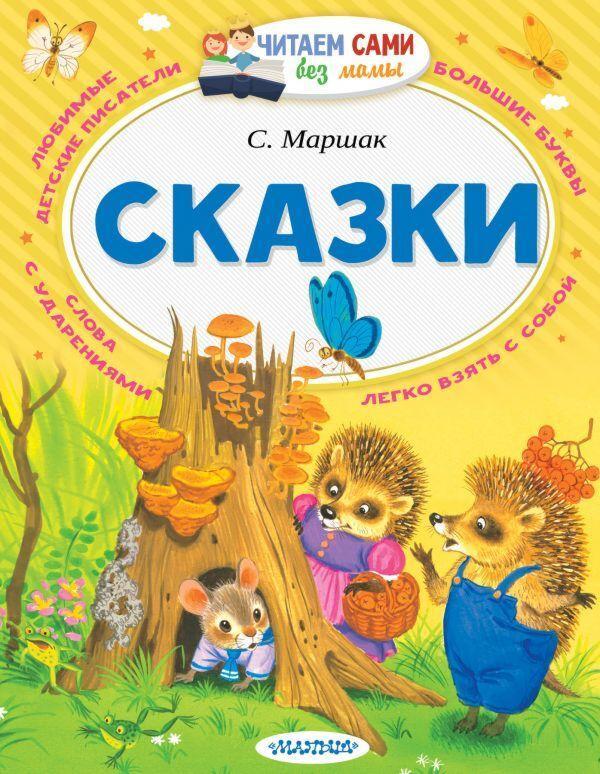 Маршак С. Я.: Сказки