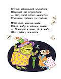 Маршак С. Я.: Сказки, фото 8