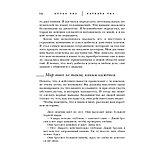 """Пиз А., Пиз Б.: Язык телодвижений. Самое авторитетное руководство по """"чтению мыслей"""" (подарочное издание), фото 10"""