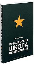 Рызов И. Р.: Кремлевская школа переговоров