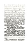 Кинг С.: Талисман, фото 10