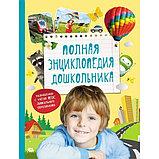 Полная энциклопедия дошкольника, фото 2