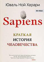 Харари Ю. Н.: Sapiens. Краткая история человечества