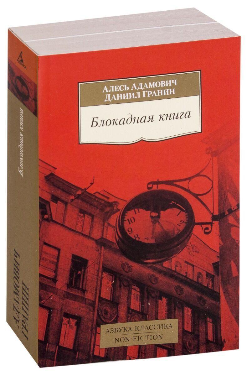 Адамович А. М., Гранин Д. А.: Блокадная книга