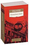 Адамович А. М., Гранин Д. А.: Блокадная книга, фото 2