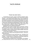 Адамович А. М., Гранин Д. А.: Блокадная книга, фото 6