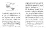Адамович А. М., Гранин Д. А.: Блокадная книга, фото 8