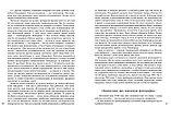 Адамович А. М., Гранин Д. А.: Блокадная книга, фото 10