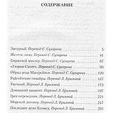 Дойл А. К.: Записки о Шерлоке Холмсе, фото 3