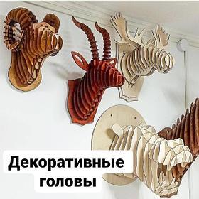 Декоративные головы животных