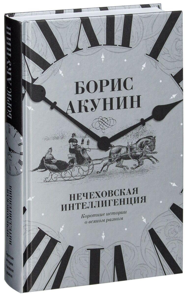 Акунин Б.: Нечеховская интеллигенция. Короткие истории о всяком разном