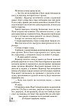 Браун Д.: Код да Винчи (эксклюзивная классика), фото 8