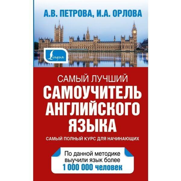 Петрова А. В., Орлова И. А.: Самый лучший самоучитель английского языка