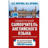 Петрова А. В., Орлова И. А.: Самый лучший самоучитель английского языка, фото 2