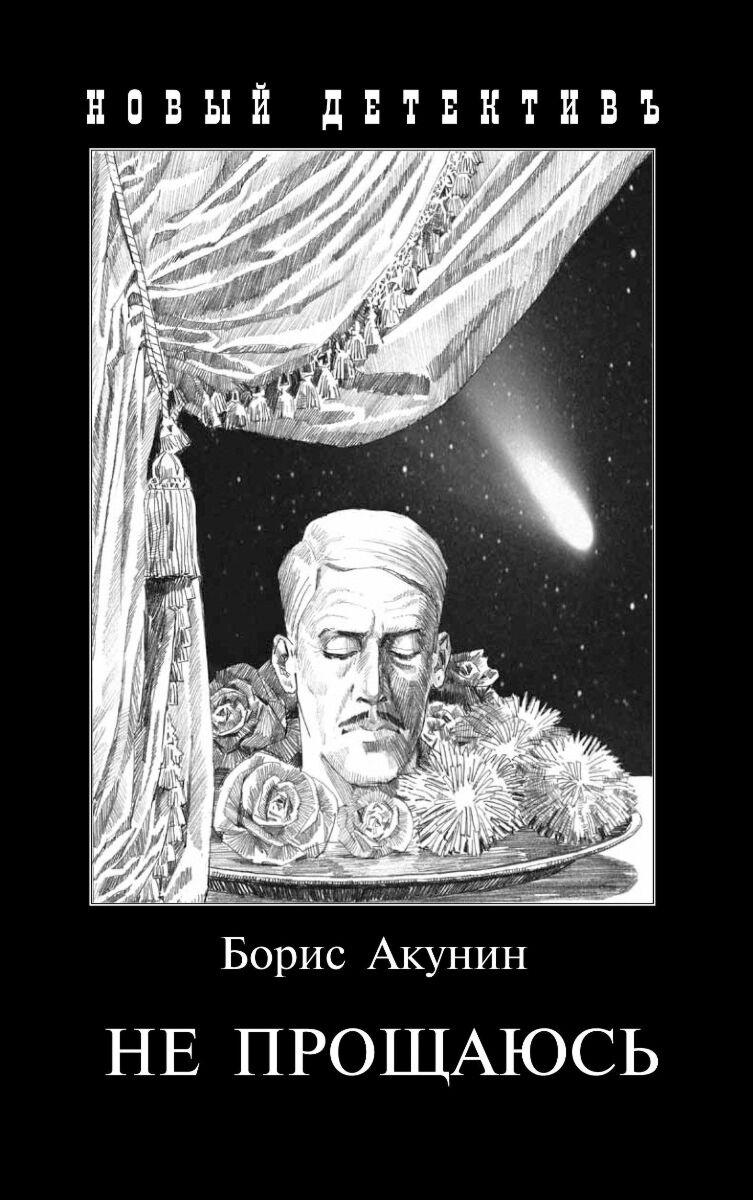 Акунин Б.: Не прощаюсь. Приключения Эраста Фандорина в ХХ веке. Часть вторая