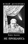 Акунин Б.: Не прощаюсь. Приключения Эраста Фандорина в ХХ веке. Часть вторая, фото 2