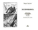 Акунин Б.: Не прощаюсь. Приключения Эраста Фандорина в ХХ веке. Часть вторая, фото 3