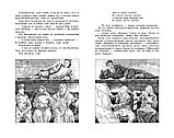 Акунин Б.: Не прощаюсь. Приключения Эраста Фандорина в ХХ веке. Часть вторая, фото 7