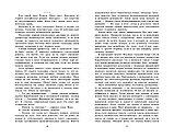 Акунин Б.: Не прощаюсь. Приключения Эраста Фандорина в ХХ веке. Часть вторая, фото 9