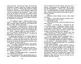 Акунин Б.: Не прощаюсь. Приключения Эраста Фандорина в ХХ веке. Часть вторая, фото 10