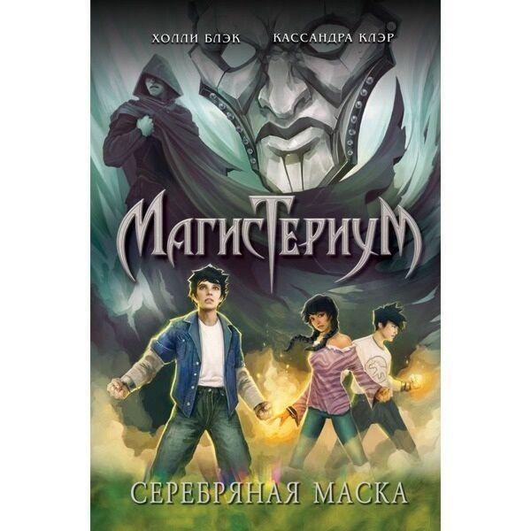 Блэк Х., Клэр К.: Магистериум Кн. 4: Серебряная маска
