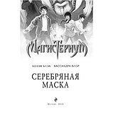 Блэк Х., Клэр К.: Магистериум Кн. 4: Серебряная маска, фото 3